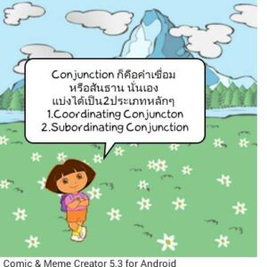 หลักการใช้ Conjunction ในภาษาอังกฤษ